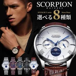 先着300円OFFクーポン SCORPION スコーピオン SP3326 ムーンフェイズ メンズ 腕時計 正規品 黒 ブラック 白 ホワイト 銀 シルバー 革ベルト レザー メタル|tokeiten