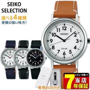 セイコーセレクション SEIKO セイコー ソーラー 受験用 中学 School Time レディース 腕時計 ブラック ネイビー キャメル カーフ 国内正規品|tokeiten