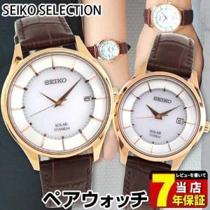 ポイント最大7倍 ペアBOX付 セイコーセレクション ソーラー SBPX106 STPX046 メンズ レディース ペアウォッチ 腕時計 国内正規品 銀 ピンクゴールド|腕時計 メンズ アクセの加藤時計店