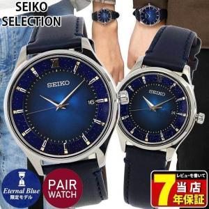 ポイント最大6倍 セイコーセレクション SEIKO エターナルブルー限定モデル ソーラー メンズ レディース 腕時計 ペアウォッチ レザー 青 SBPX141 STPX081|腕時計 メンズ アクセの加藤時計店