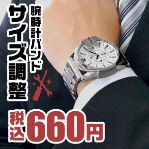 腕時計 バンドサイズ調整サービス|tokeiten