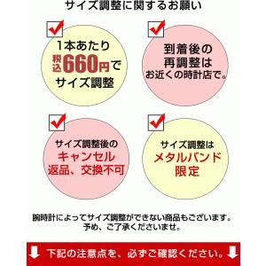 腕時計 バンドサイズ調整サービス|tokeiten|02