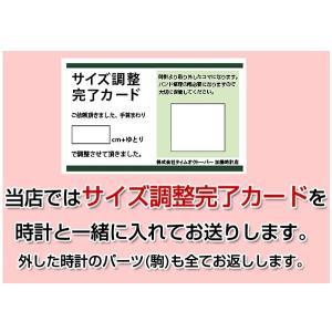 腕時計 バンドサイズ調整サービス|tokeiten|05
