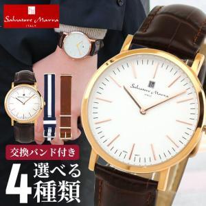 サルバトーレ マーラ サルバトーレマーラ Salvatore Marra SM17109 メンズ 腕時計 時計 交換 替えベルト レザー ナイロン ギフト 国内正規品 tokeiten
