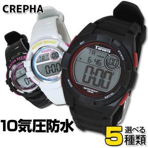 CREPHA クレファー SPORTS-TS-SELECT 国内正規品 選べる5種類 デジタル メンズ レディース 腕時計 黒 ブラック 白 ホワイト ピンク tokeiten