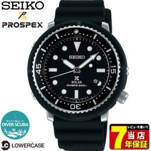 ノベルティ付 PROSPEX プロスペックス TUNA-CAN ツナ缶  SEIKO ソーラー STBR007 LOWERCASE 限定モデル メンズ 腕時計 国内正規品 黒 ブラック シリコン|tokeiten