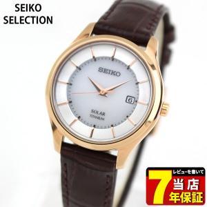 ポイント最大27倍 レビュー7年保証 SEIKO SELECTION セイコー セレクション ソーラー STPX046 国内正規品 レディース 腕時計 シルバー チタン レザー 革バンド|tokeiten