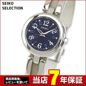 ポイント最大30倍 7年保証 セイコー ティセ 腕時計 SEIKO TISSE 電波ソーラー ソーラー 電波 レディース SWFH069 国内正規品 ネイビー シルバー メタル|tokeiten
