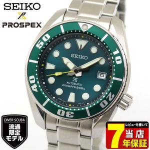 予約受付中! PROSPEX プロスペックス セイコー メカニカル 自動巻き SZSC004 SUMO スモウ ダイバーズ 限定モデル メンズ 腕時計 国内正規品 グリーン|tokeiten