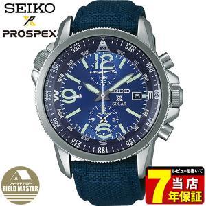 セイコー プロスペックス 腕時計 SEIKO PROSPEX ソーラー SZTR009 国内正規品 フィールドマスター メンズ 腕時計 限定モデル|tokeiten