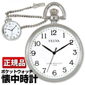 レビューを書いてネコポスで送料無料 CREPHA クレファー TE-AM038-WTS 懐中時計 腕時計 ウォッチ 白 ホワイト 銀 シルバー 国内正規品 tokeiten