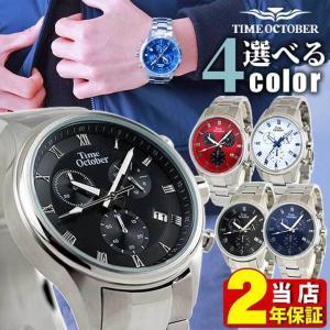 サイズ調整無料 レビュー2年保証 Time October タイムオクトーバー メンズ 腕時計 クロノグラフ メタル 黒 ブラック 白 ホワイト ビジネス シンプル カレンダー|tokeiten