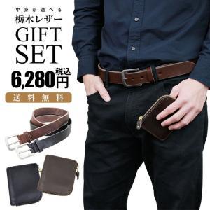 福袋 栃木レザーのベルト+コインケース ブラック 黒 ダークブラウン メンズ ギフトセット プレゼント 父の日 tokeiten