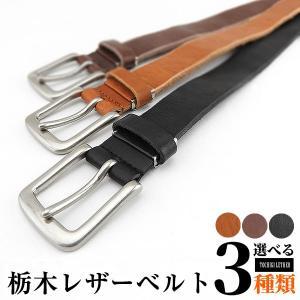 栃木レザー ベルト ビジネス メンズ レザー 革 ブラウン ダークブラウン ブラック 日本製 入学祝い|tokeiten