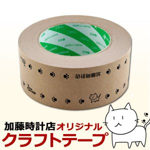 加藤時計店 オリジナル ガムテープ クラフトテープ ガムテープ プリント 印刷 ネコ ねこ 猫 キャット キャラクター 肉球|tokeiten