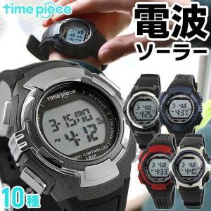 Time Piece タイムピース 電波 ソーラー 多機能 tpw-denpa-solar 国内正規品 デジタル メンズ レディース 腕時計 ウレタン バンド ブラック ホワイト|tokeiten