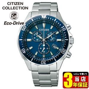 ポイント最大26倍 シチズン エコドライブ CITIZEN オルタナ VO10-6772F 腕時計 メンズ ソーラー ビジネス クロノグラフ|tokeiten