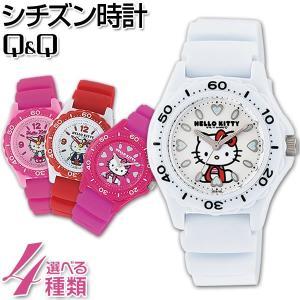 ゆうメールで送料無料 シチズン 時計 レディース キッズ Q&Q 腕時計 ハローキティ CITIZEN 国内正規品 日本製 選べる 白 ホワイト ピンク チープシチズン|tokeiten