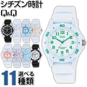 ネコポスで送料無料 シチズン Q&Q 腕時計 キッズ レディース VS01 VS03 CITIZEN 国内正規品 白 ホワイト 黒 ブラック チープシチズン チプシチ|tokeiten