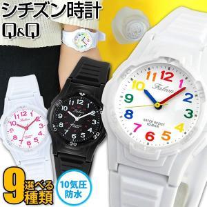 ネコポスで送料無料 シチズン Q&Q 腕時計 キッズ レディース VS06 VS08 CITIZEN 国内正規品 選べる9モデル ホワイト ブラック チープシチズン チプシチ|tokeiten