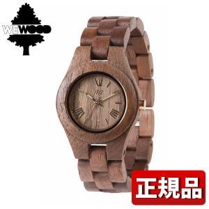ポイント最大26倍 WEWOOD ウィーウッド 9818034 CRISS NUT クリス ナット メンズ レディース 腕時計 男女兼用 ユニセックス 茶 ブラウン|tokeiten