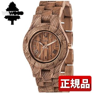 ポイント最大26倍 WEWOOD ウィーウッド 9818106 CRISS WAVES NUT ROUGH クリス ウェーブ ナット 木製 レディース 腕時計 ウォッチ 茶 ブラウン|tokeiten