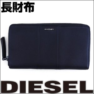 DIESEL ディーゼル X03069-PR472-T8013 メンズ レディース 長財布 ウォレット 黒 ブラック レザー ラウンドファスナー ラムシープ tokeiten