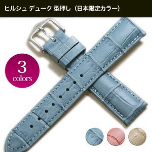 ヒルシュ デューク 型押し(日本限定カラー)時計ベルト 対応サイズ:10mm,12mm,13mm,14mm,16mm,17mm,18mm tokeiyanet