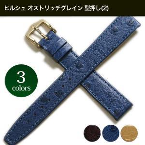 ヒルシュ オストリッチグレイン 型押し(2) 時計ベルト(日本限定モデル) 対応サイズ:7mm,8mm,9mm,10mm,11mm,12mm,13mm,14mm tokeiyanet