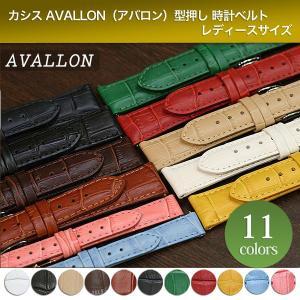 カシス AVALLON(アバロン)型押し 時計ベルト レディースサイズ 対応サイズ:12mm,13mm,14mm,15mm,16mm,17mm|tokeiyanet