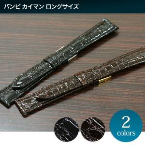 バンビ カイマン ロングサイズ 時計ベルト 対応サイズ:16mm,17mm,18mm,19mm,20mm|tokeiyanet