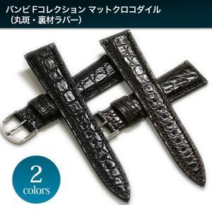 バンビ Fコレクション マットクロコダイル(丸斑・裏材ラバー)時計ベルト 対応サイズ:18mm,19mm,20mm|tokeiyanet