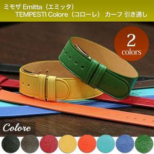 ミモザ Emitta(エミッタ)TEMPESTI Colore(コローレ) カーフ 引き通し 時計ベルト 対応サイズ:18mm,20mm|tokeiyanet