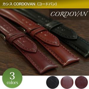 カシス コードバン 時計ベルト 対応サイズ:18mm、20mm、22mm、24mm tokeiyanet
