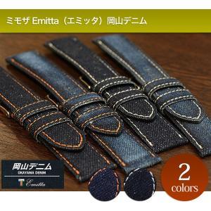 ミモザ Emitta(エミッタ)岡山デニム 時計ベルト 対応サイズ:18mm,20mm,22mm|tokeiyanet