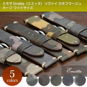 ミモザ Emitta(エミッタ)ツヴァイ カモフラージュ カーフ ワイドサイズ 時計ベルト 対応サイズ:22mm,24mm|tokeiyanet