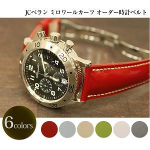 JCペラン ミロワールカーフ オーダー時計ベルト|tokeiyanet