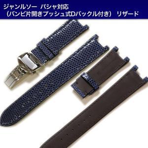 ジャンルソー パシャ対応(バンビ片開きプッシュ式Dバックル付き) リザード 時計ベルト 対応サイズ:18mm,20mm tokeiyanet