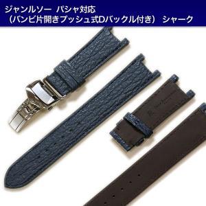 ジャンルソー パシャ対応(バンビ片開きプッシュ式Dバックル付き) シャーク 時計ベルト 対応サイズ:18mm,20mm tokeiyanet