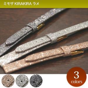 ミモザ KIRAKIRA ラメ 時計ベルト 対応サイズ:8mm,10mm,12mm,14mm|tokeiyanet