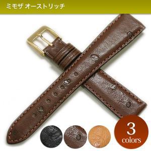 ミモザ オーストリッチ 時計ベルト|tokeiyanet