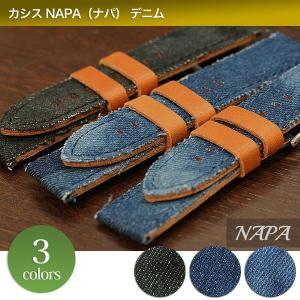 カシス NAPA(ナパ) デニム 時計ベルト 対応サイズ:20mm,22mm,24mm tokeiyanet