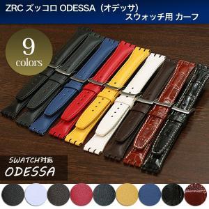 ZRC ズッコロ ODESSA(オデッサ)スウォッチ用 カーフ 時計ベルト|tokeiyanet