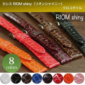 カシス RIOM shiny(リオンシャイニー) クロコダイル 時計ベルト 対応サイズ:8mm,9mm,10mm,11mm,12mm,13mm,14mm,15mm tokeiyanet