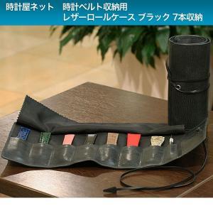 時計ベルトケース レザーロール ブラック 7本収納|tokeiyanet