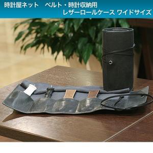 時計・ベルト収納 レザーロールケース ブラック 5本収納 ワイドサイズ|tokeiyanet