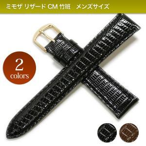 ミモザ リザード CM 時計ベルト(竹班) メンズサイズ 対応サイズ:16mm,17mm,18mm,19mm,20mm|tokeiyanet