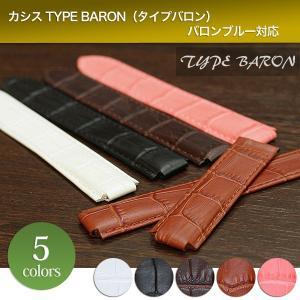 カシス TYPE BARON(タイプバロン)バロンブルー対応 時計ベルト 対応サイズ:14mm,18mm,20mm tokeiyanet