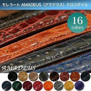 モレラート AMADEUS(アマデウス) クロコダイル時計ベルト|tokeiyanet