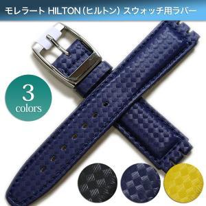 モレラート ヒルトン スウォッチ用 ラバー時計ベルト 17mm|tokeiyanet